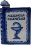 """Штоф """"Книга"""" медицинская энциклопедия"""